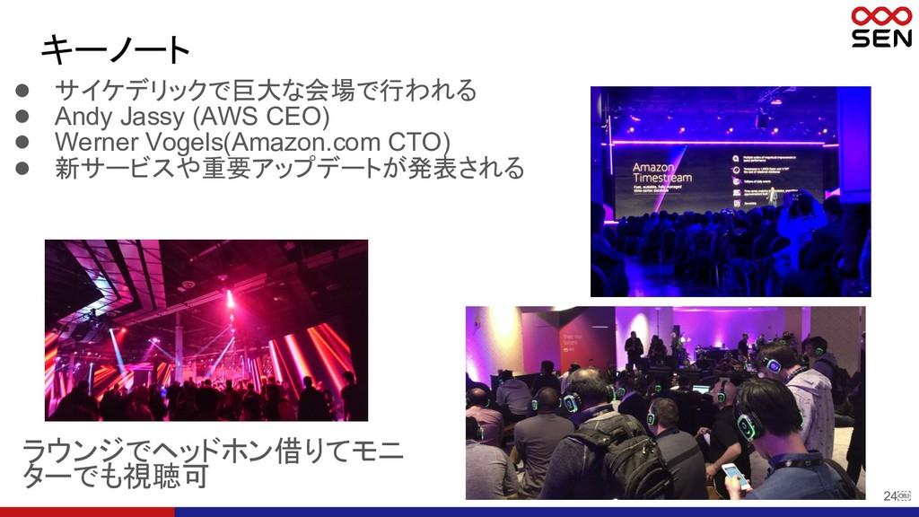 24 ● サイケデリックで巨大な会場で行われる ● Andy Jassy (AWS CEO)...