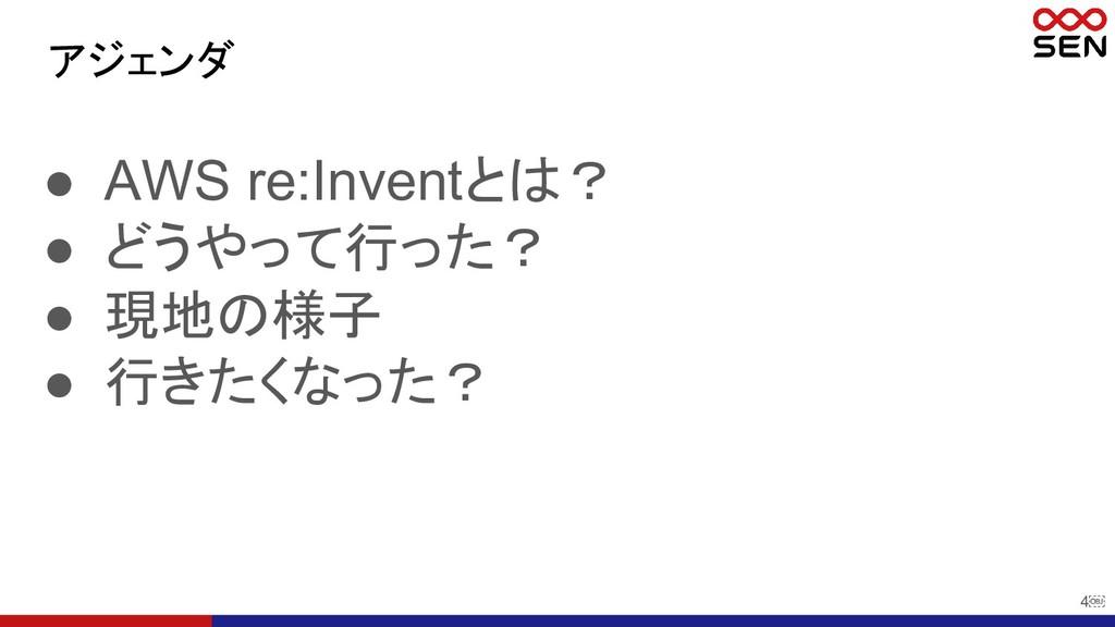 4 アジェンダ ● AWS re:Inventとは? ● どうやって行った? ● 現地の様子...