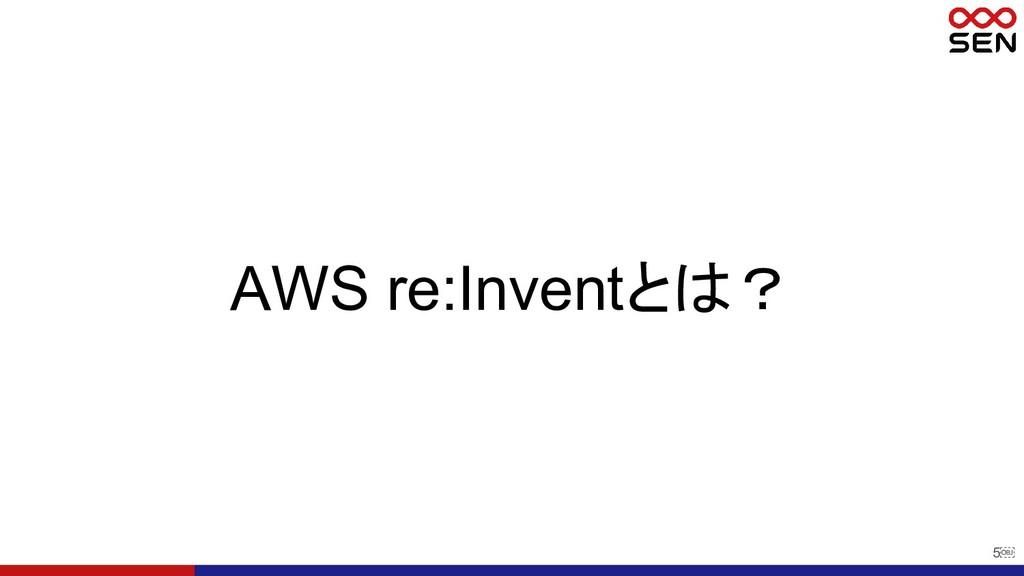 5 AWS re:Inventとは?