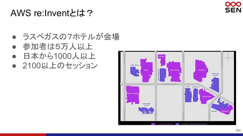 7 AWS re:Inventとは? ● ラスベガスの7ホテルが会場 ● 参加者は5万人以上...
