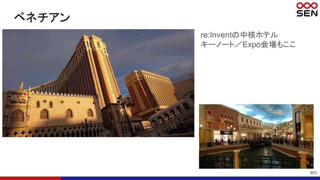 8 ベネチアン re:Inventの中核ホテル キーノート/Expo会場もここ