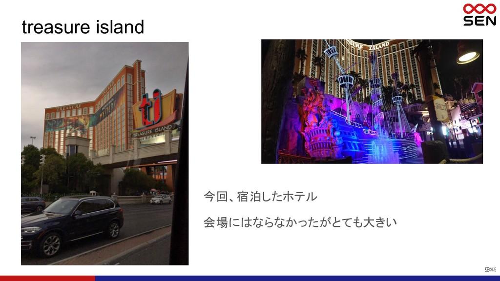 9 treasure island 今回、宿泊したホテル 会場にはならなかったがとても大きい