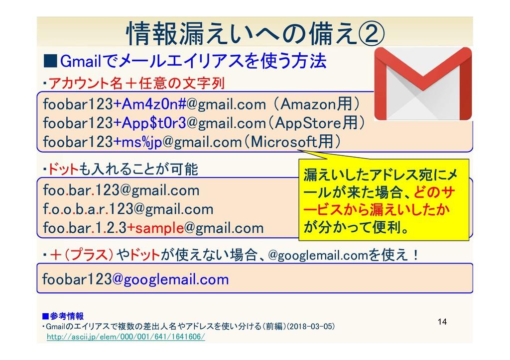 14 情報漏えいへの備え② ■Gmailでメールエイリアスを使う方法 ■参考情報 ・Gmail...