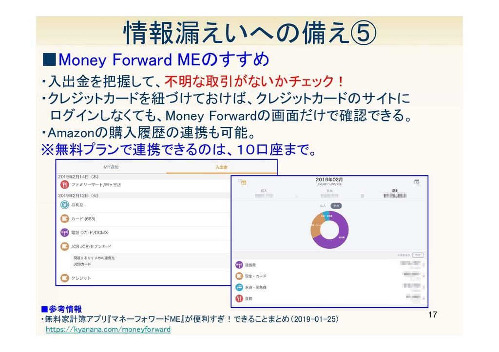 17 情報漏えいへの備え⑤ ■Money Forward MEのすすめ ■参考情報 ・無料家計...