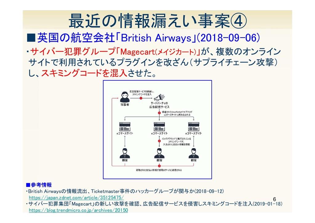 6 最近の情報漏えい事案④ ■英国の航空会社「British Airways」(2018-09...