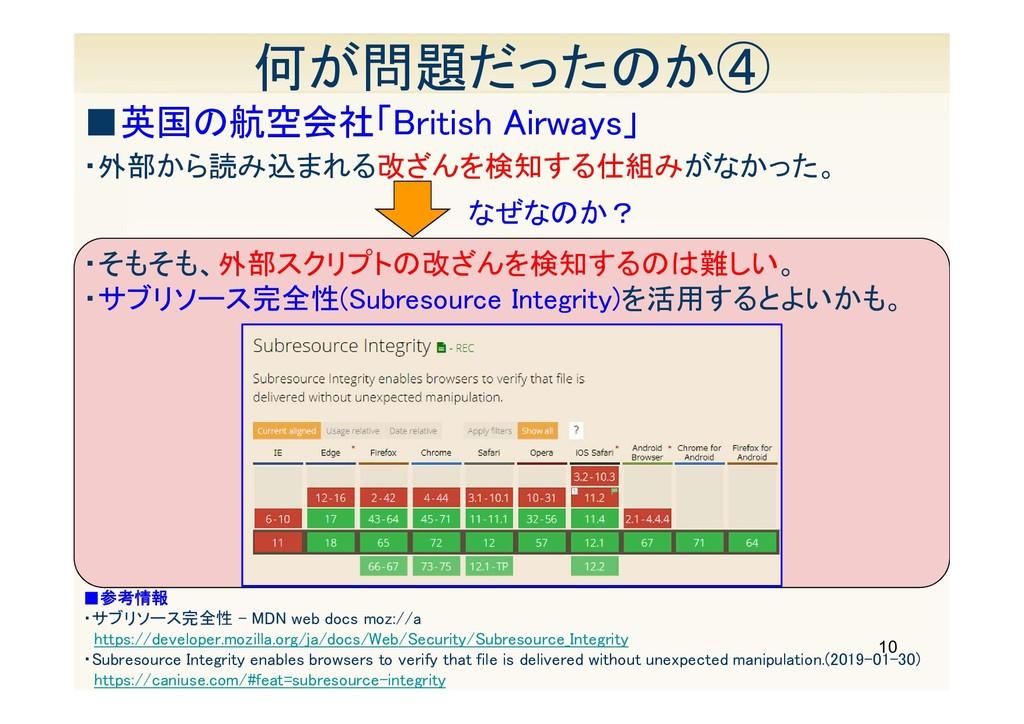 10 何が問題だったのか④ ■英国の航空会社「British Airways」 ■参考情報 ・...