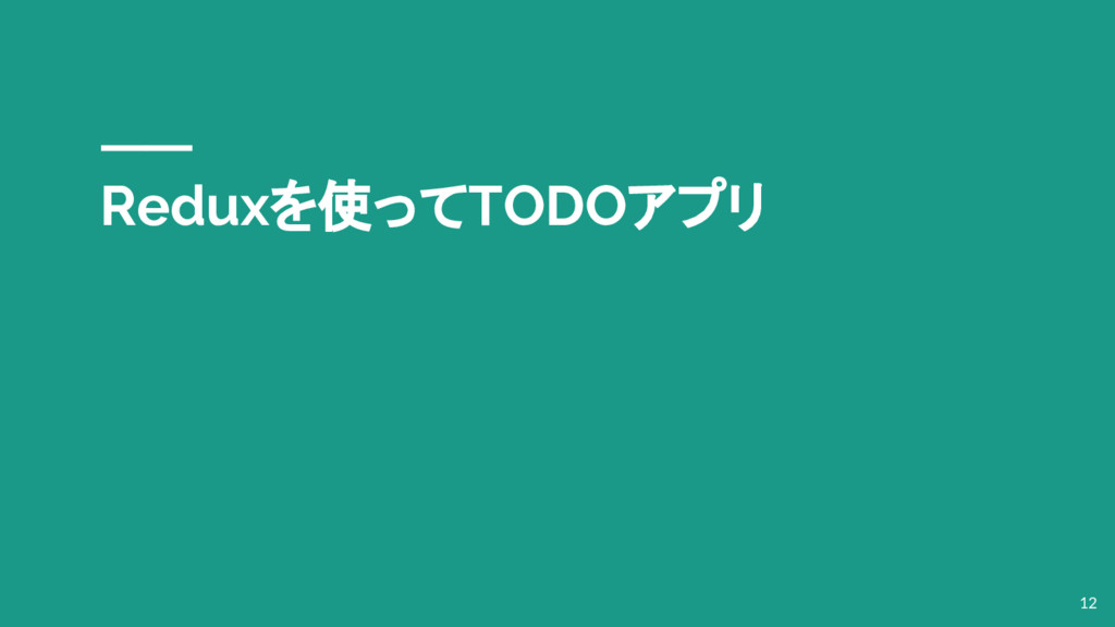 Reduxを使ってTODOアプリ 12