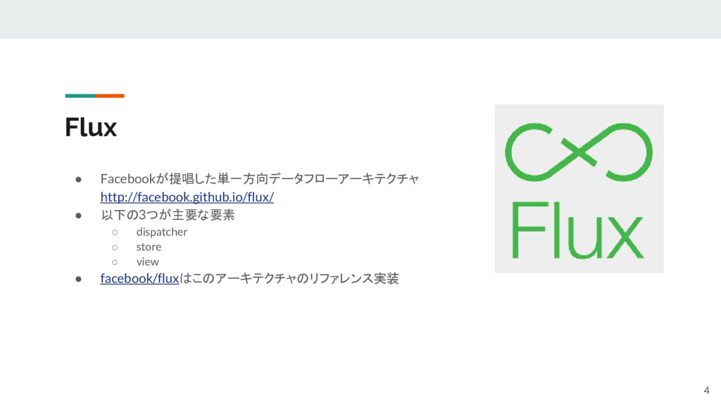 Flux ● Facebookが提唱した単一方向データフローアーキテクチャ http://fa...