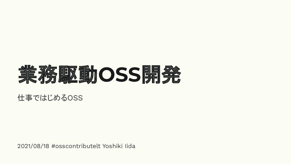 仕事ではじめるOSS 2021/08/18 #osscontributelt Yoshiki ...