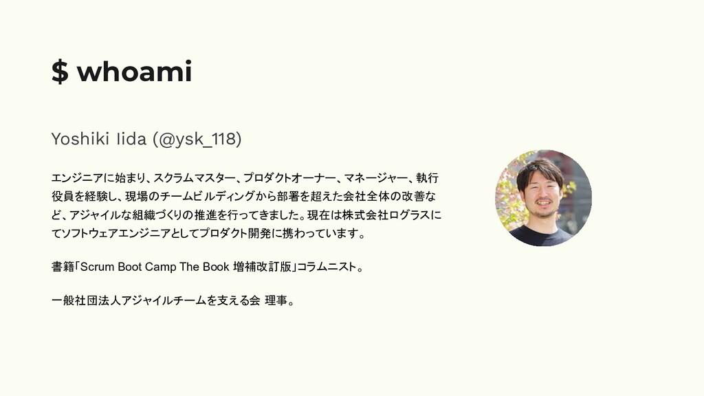 Yoshiki Iida (@ysk_118) エンジニアに始まり、スクラムマスター、プロダク...