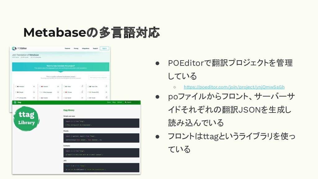 Metabaseの多言語対応 ● POEditorで翻訳プロジェクトを管理 している ○ ht...