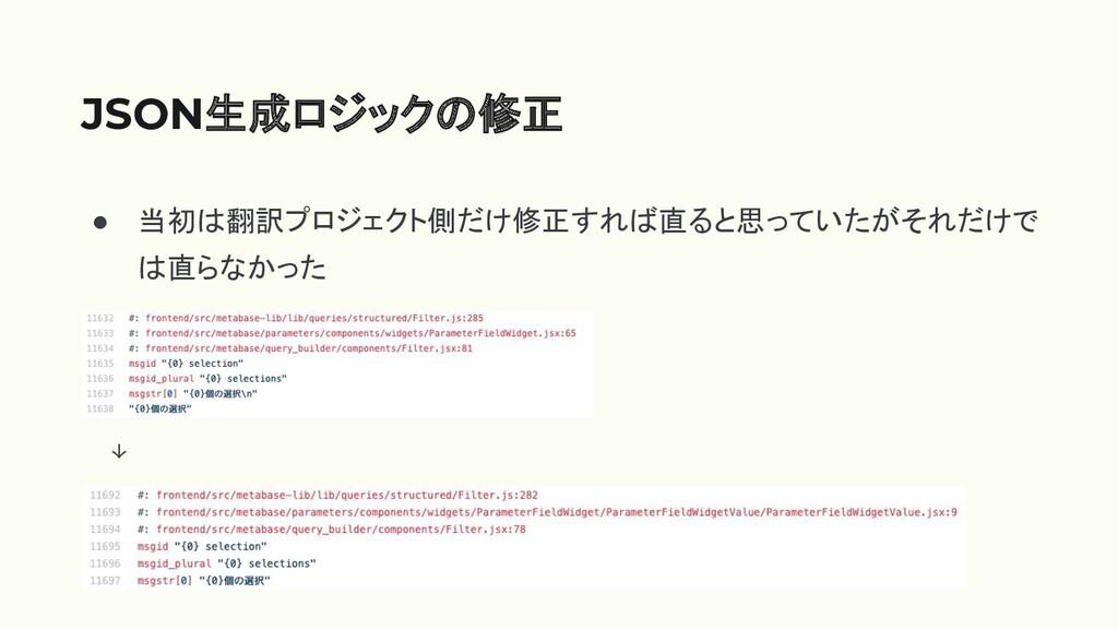 ● 当初は翻訳プロジェクト側だけ修正すれば直ると思っていたがそれだけで は直らなかった JSO...