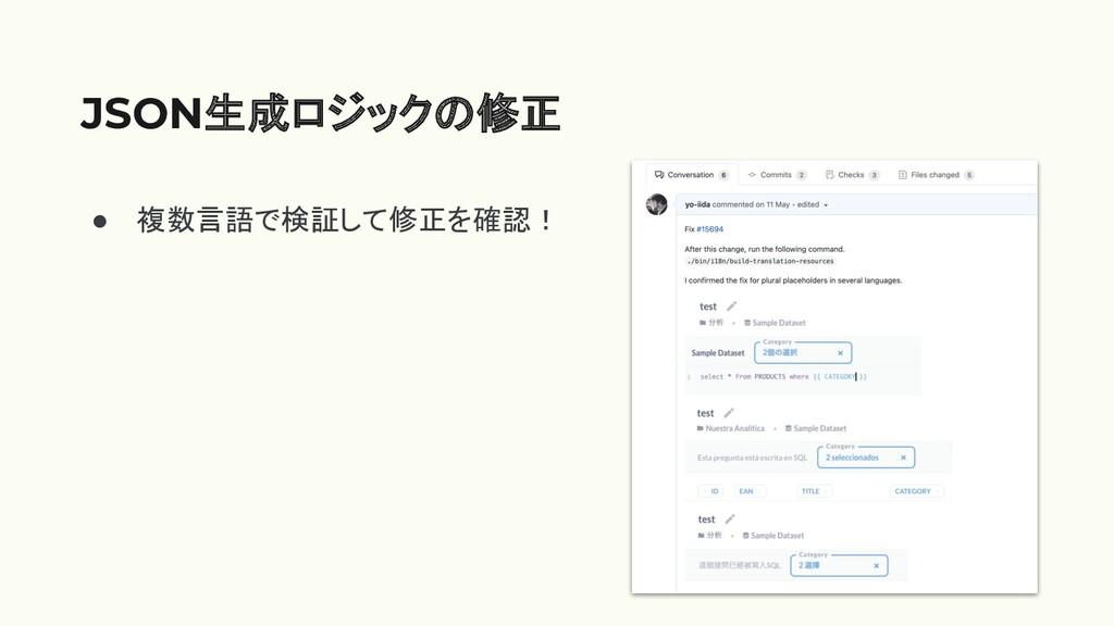 ● 複数言語で検証して修正を確認! JSON生成ロジックの修正