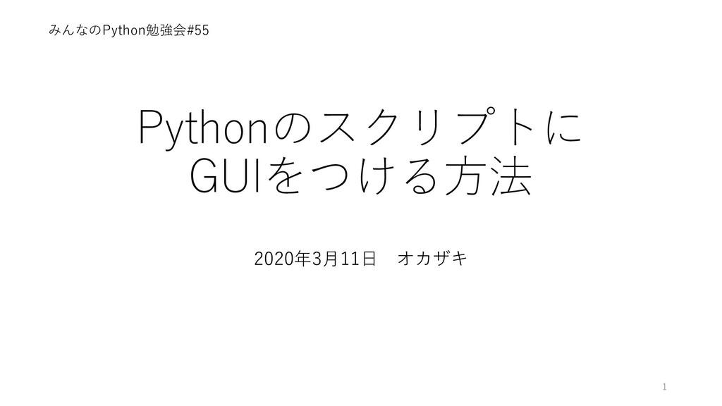 Pythonのスクリプトに GUIをつける方法 2020年3月11日 オカザキ みんなのPyt...