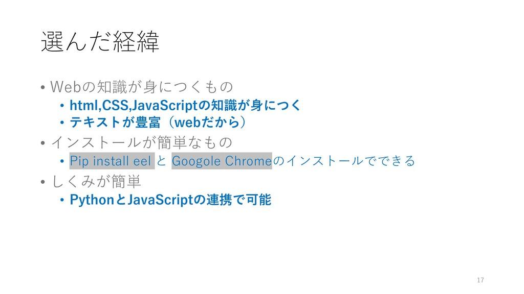 選んだ経緯 • Webの知識が身につくもの • html,CSS,JavaScriptの知識が...