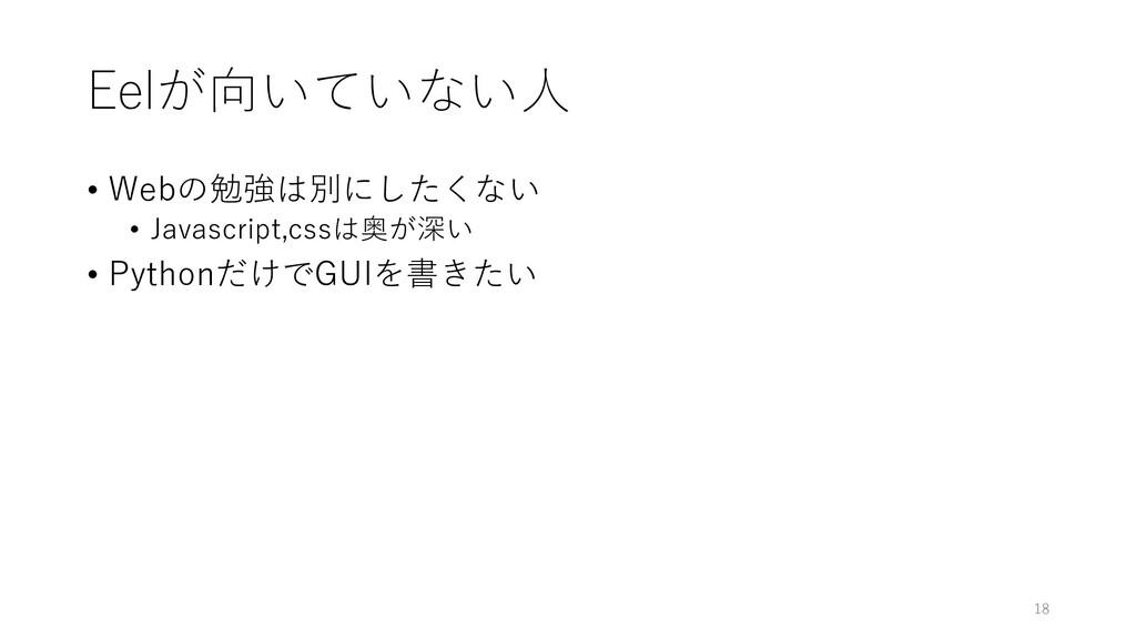 Eelが向いていない人 • Webの勉強は別にしたくない • Javascript,cssは奥...