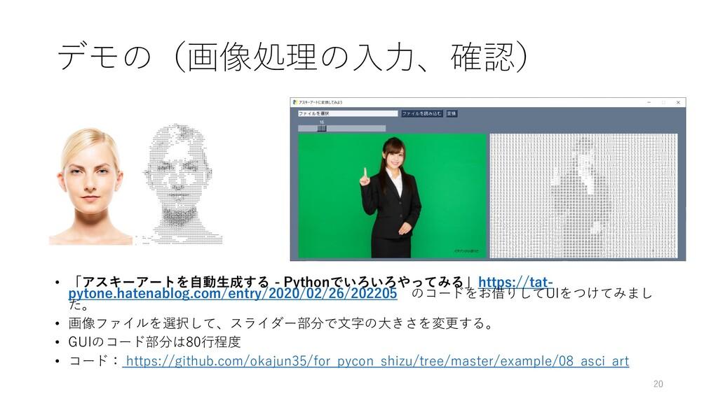 デモの(画像処理の入力、確認) • 「アスキーアートを自動生成する - Pythonでいろいろ...