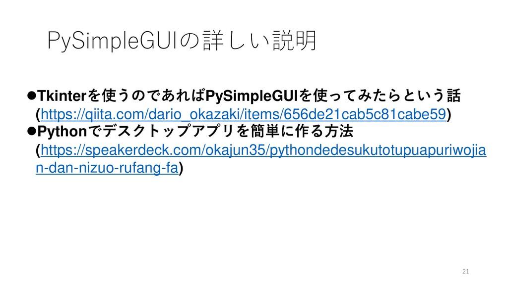 PySimpleGUIの詳しい説明 ⚫Tkinterを使うのであればPySimpleGUIを使...