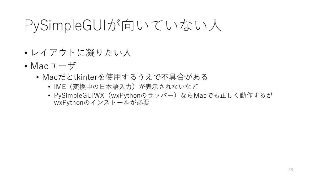PySimpleGUIが向いていない人 • レイアウトに凝りたい人 • Macユーザ • Ma...