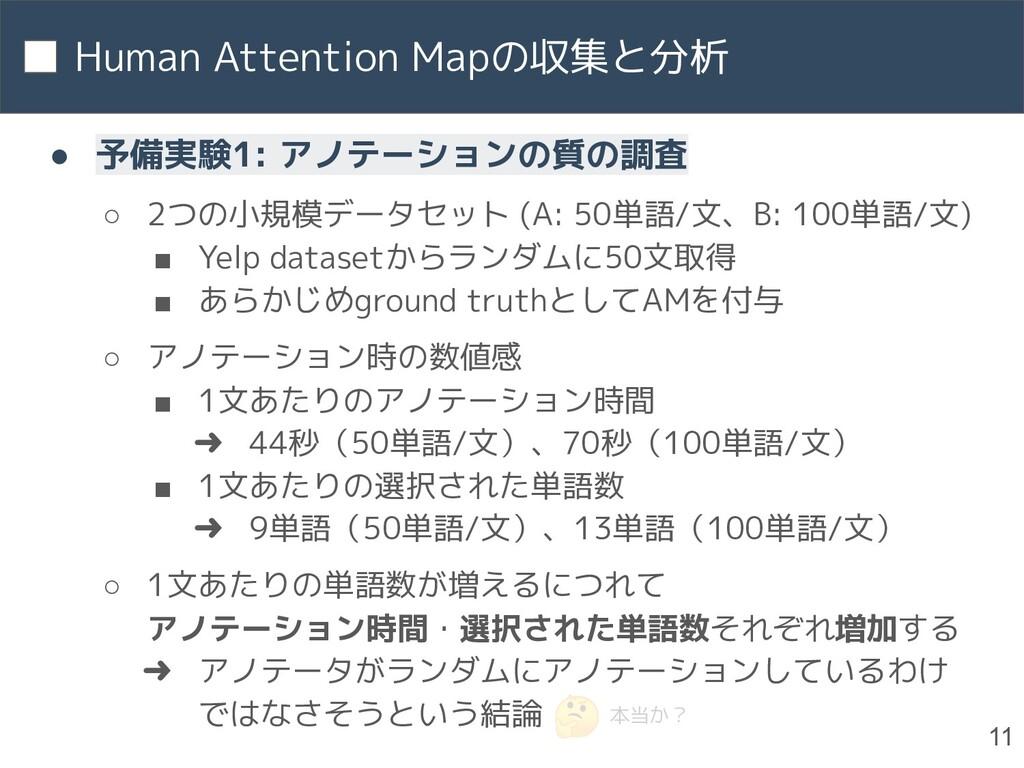 本当か? Human Attention Mapの収集と分析 11 ● 予備実験1: アノテー...