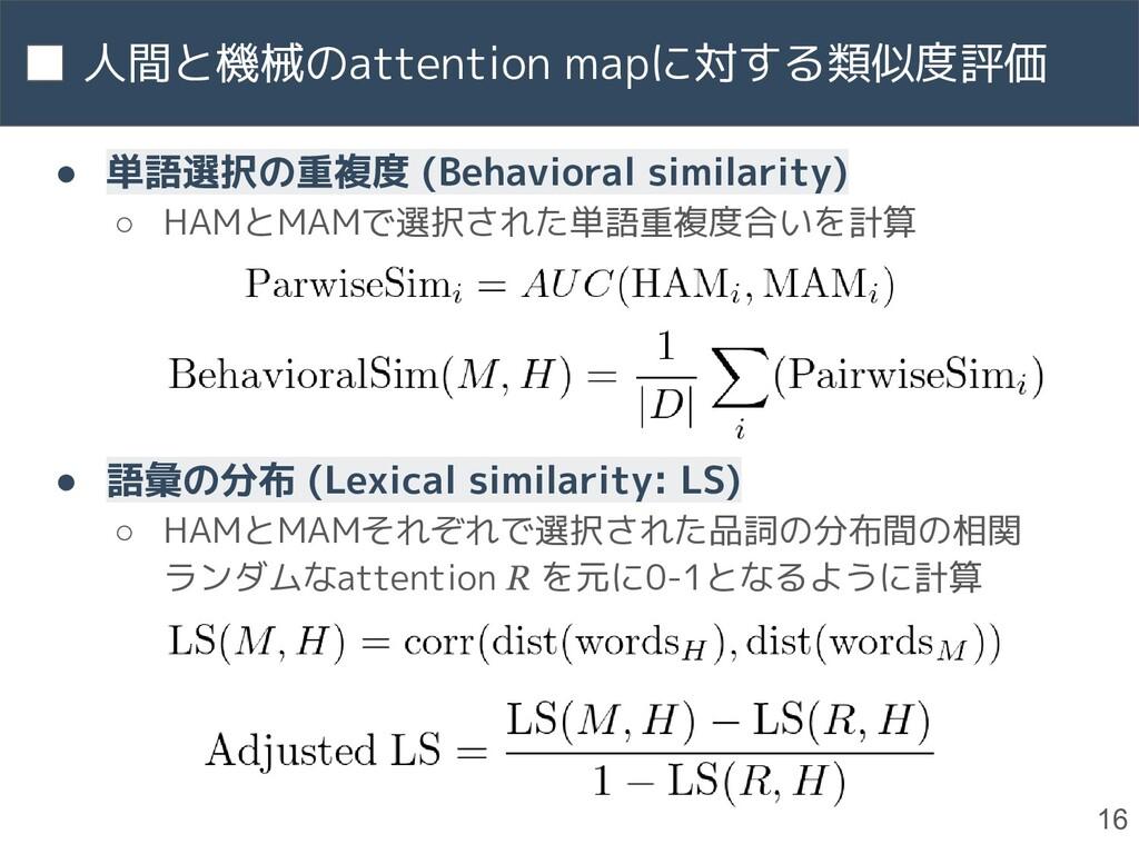 人間と機械のattention mapに対する類似度評価 16 ● 単語選択の重複度 (Beh...