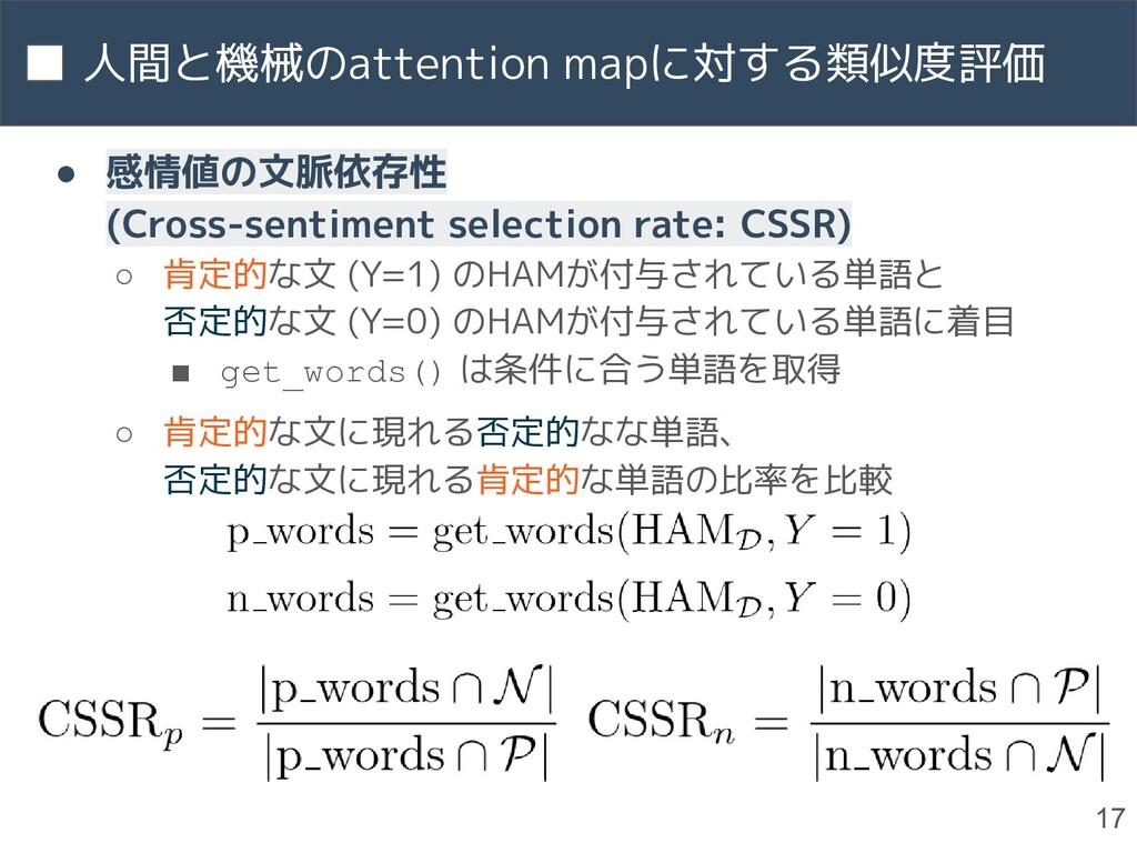 人間と機械のattention mapに対する類似度評価 17 ● 感情値の文脈依存性 (Cr...