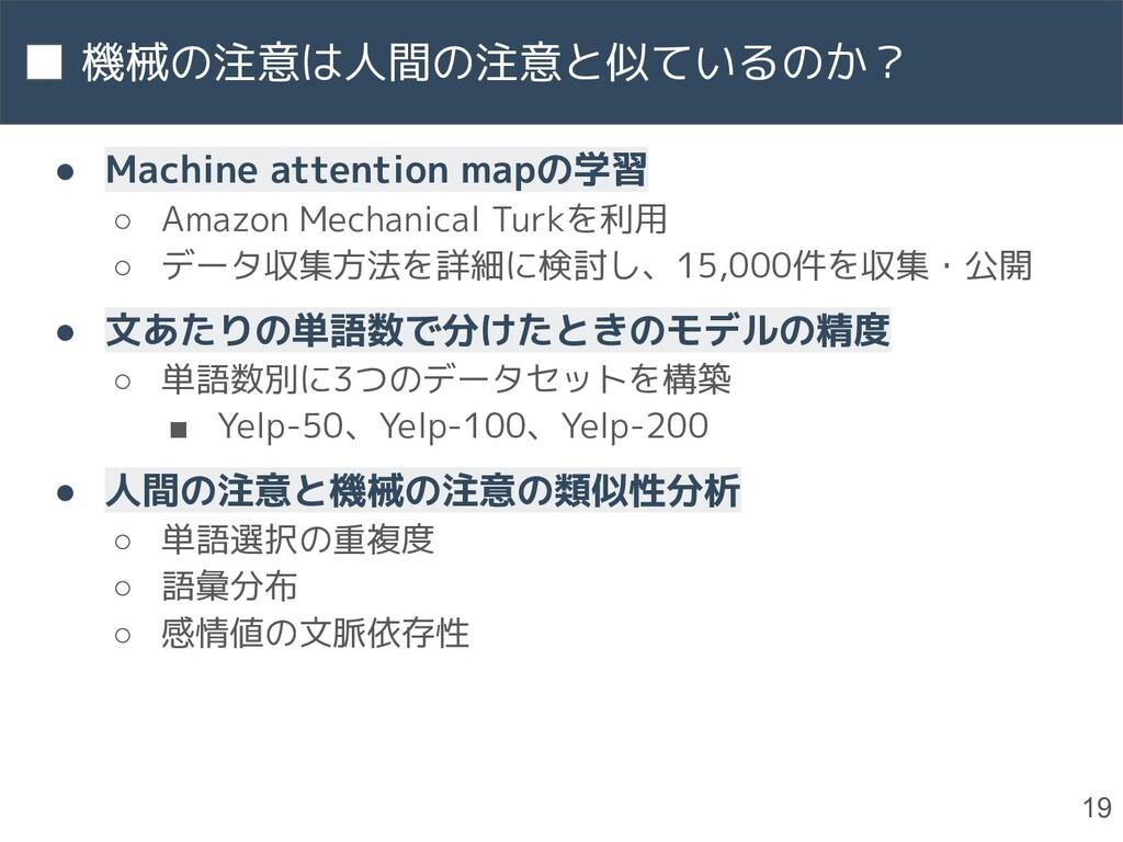 機械の注意は人間の注意と似ているのか? 19 ● Machine attention mapの...