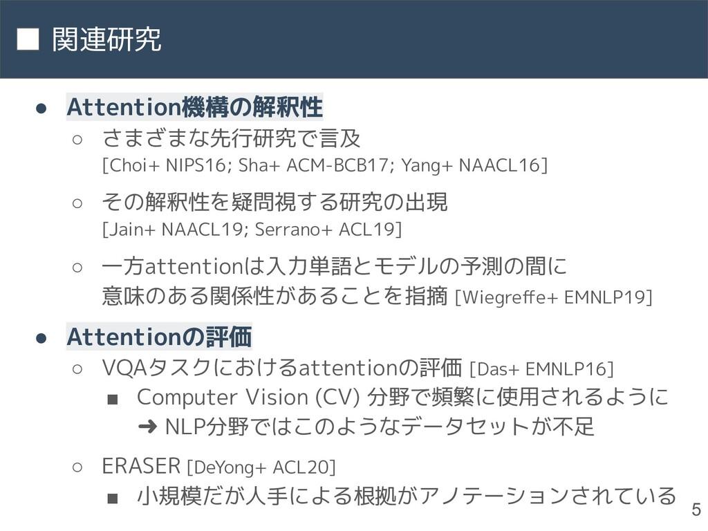 関連研究 5 ● Attention機構の解釈性 ○ さまざまな先行研究で言及 [Choi+ ...