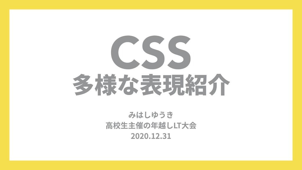 CSS  多様な表現紹介 みはしゆうき  高校生主催の年越しLT大会  2020.12.31