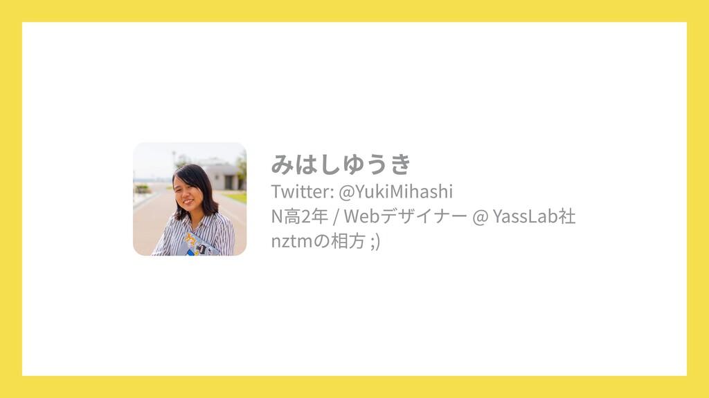 みはしゆうき  Twitter: @YukiMihashi  N高2年 / Webデザイナー ...