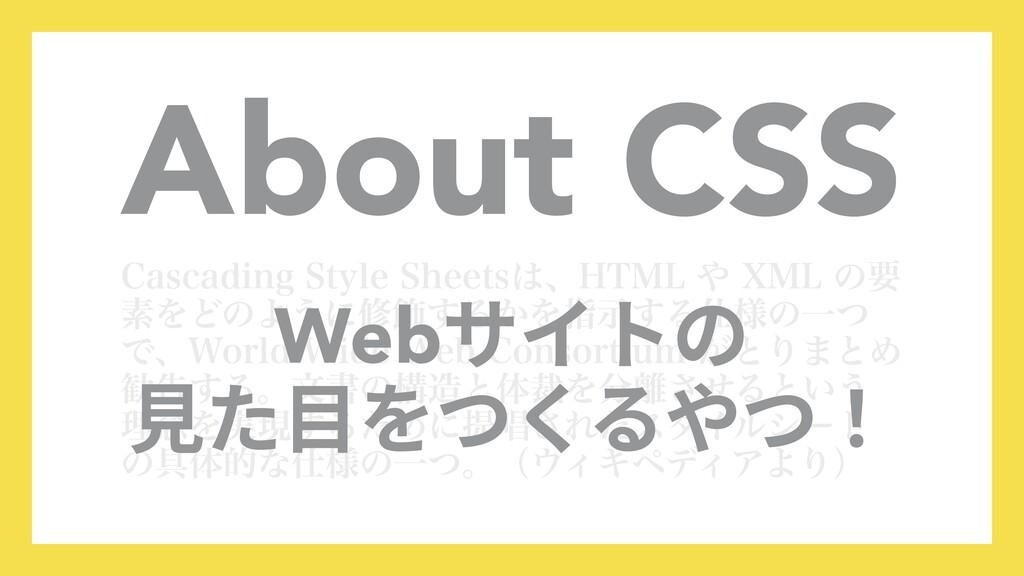 About CSS Cascading Style Sheetsは、HTML や XML の要...
