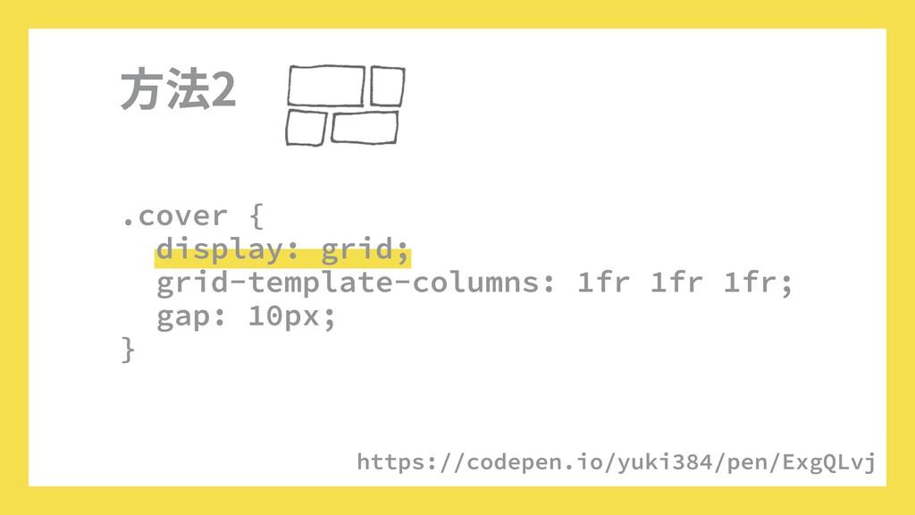 方法2 .cover {  display: grid;  grid-template-col...