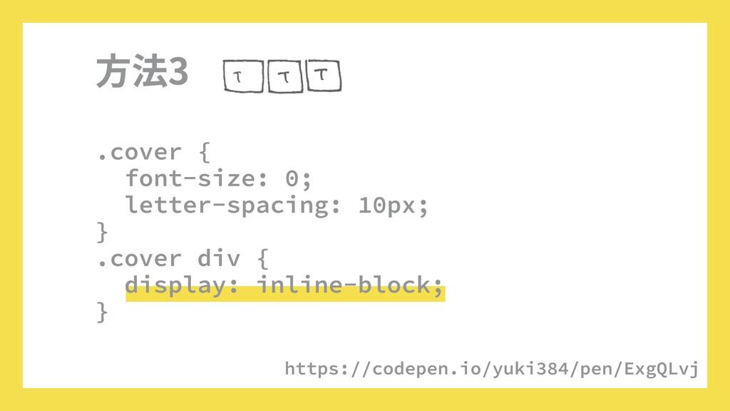 方法3 .cover {  font-size: 0;  letter-spacing: 10...