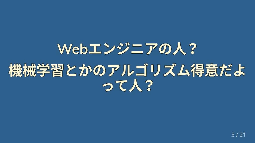 Web エンジニアの人? Web エンジニアの人? Web エンジニアの人? Web エンジニ...