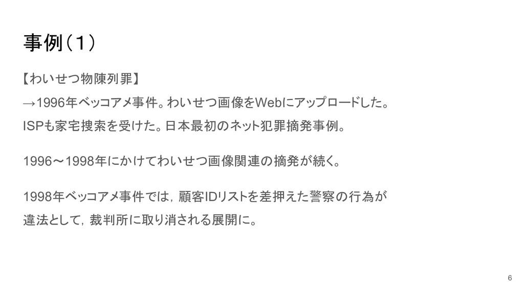 事例(1) 【わいせつ物陳列罪】 →1996年ベッコアメ事件。わいせつ画像をWebにアップロー...