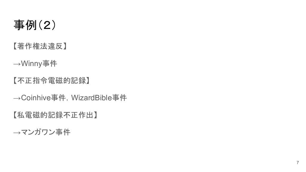 事例(2) 【著作権法違反】 →Winny事件 【不正指令電磁的記録】 →Coinhive事件...