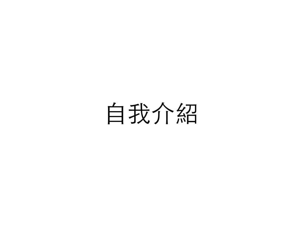 ⾃自我介紹