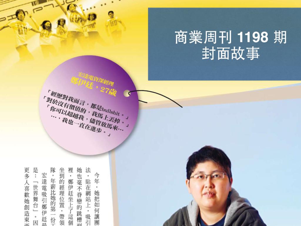 商業周刊 1198 期 封⾯面故事