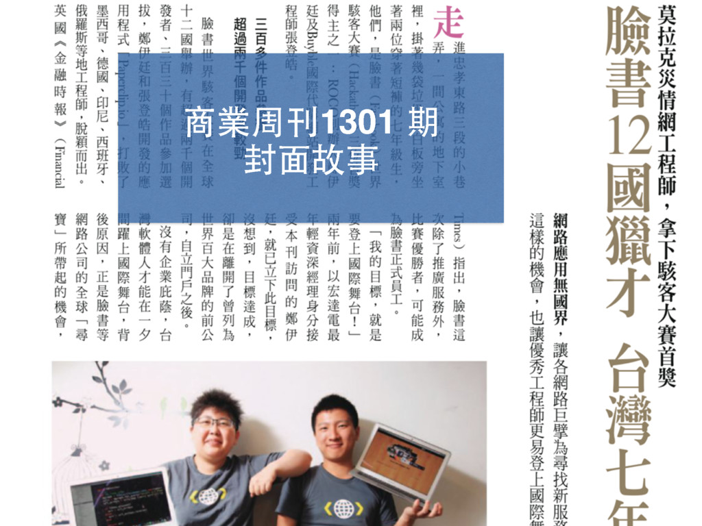 商業周刊1301 期 封⾯面故事