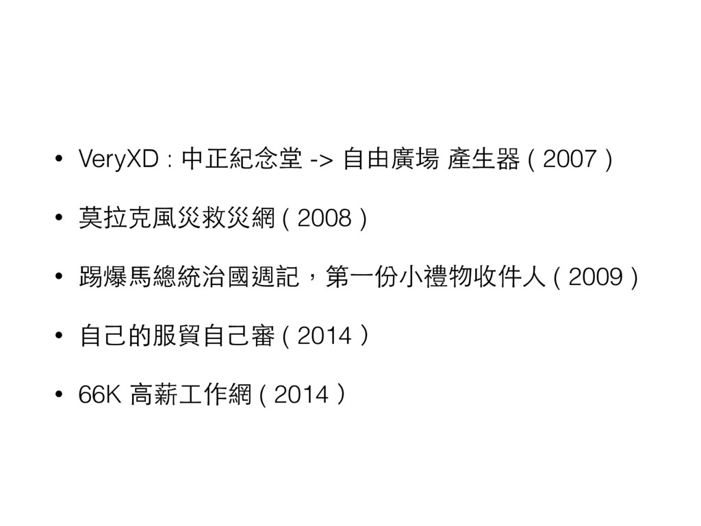 • VeryXD : 中正紀念堂 -> ⾃自由廣場 產⽣生器 ( 2007 ) • 莫拉克⾵風...