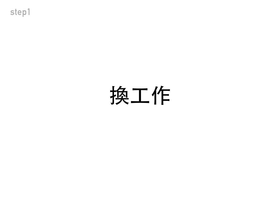 step1 換⼯工作