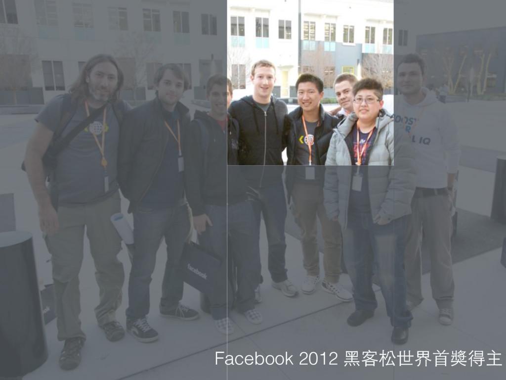 Facebook 2012 ⿊黑客松世界⾸首獎得主