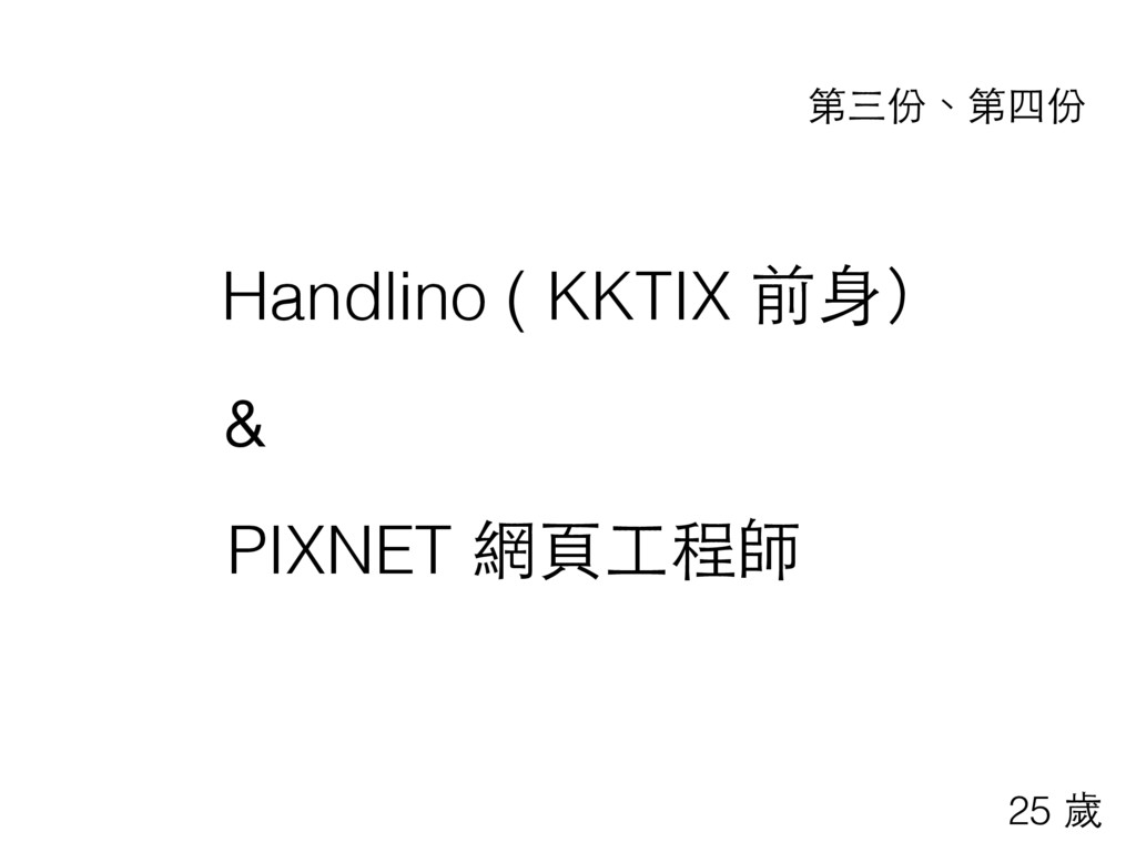 Handlino ( KKTIX 前⾝身) 第三份、第四份 PIXNET 網⾴頁⼯工程師 & ...