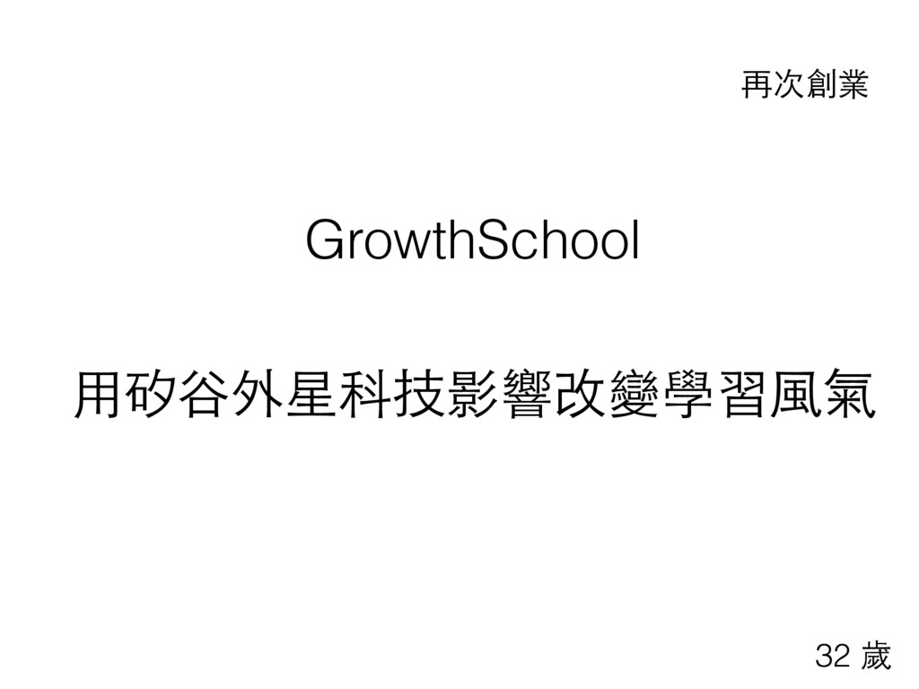 GrowthSchool ⽤用矽⾕谷外星科技影響改變學習⾵風氣 再次創業 32 歲
