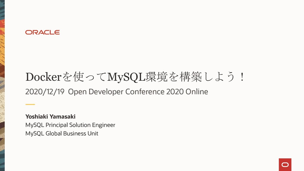 Dockerを使ってMySQL環境を構築しよう! 2020/12/19 Open Develo...