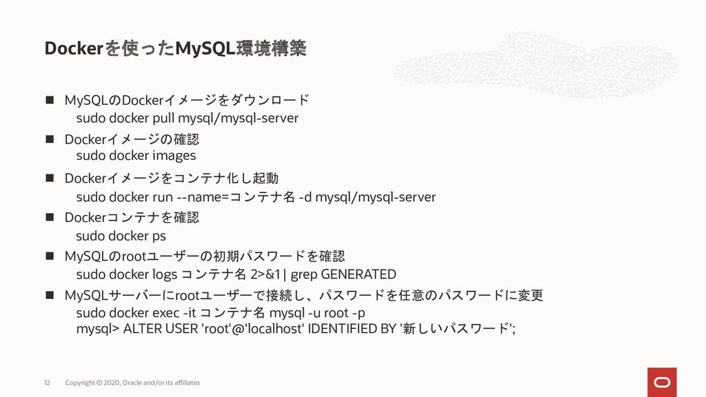 ◼ MySQLのDockerイメージをダウンロード ◼ Dockerイメージの確認 ◼ Doc...
