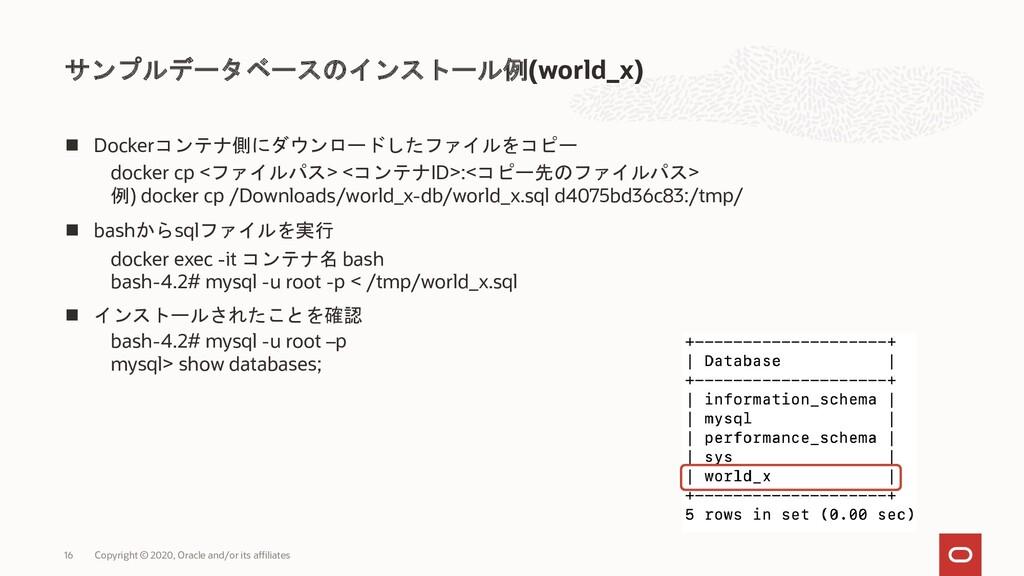 ◼ Dockerコンテナ側にダウンロードしたファイルをコピー ◼ bashからsqlファイルを...