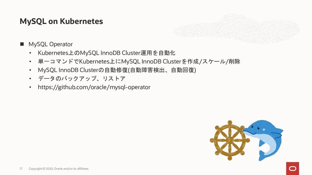 ◼ MySQL Operator • Kubernetes上のMySQL InnoDB Clu...