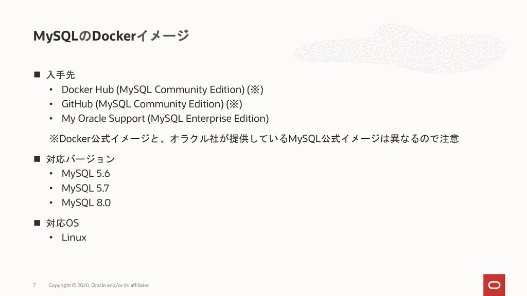◼ 入手先 • Docker Hub (MySQL Community Edition) (※...