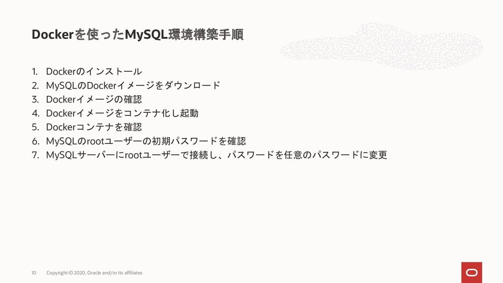 1. Dockerのインストール 2. MySQLのDockerイメージをダウンロード 3. ...